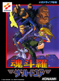 Contra: Hard Corps (Mega Drive)